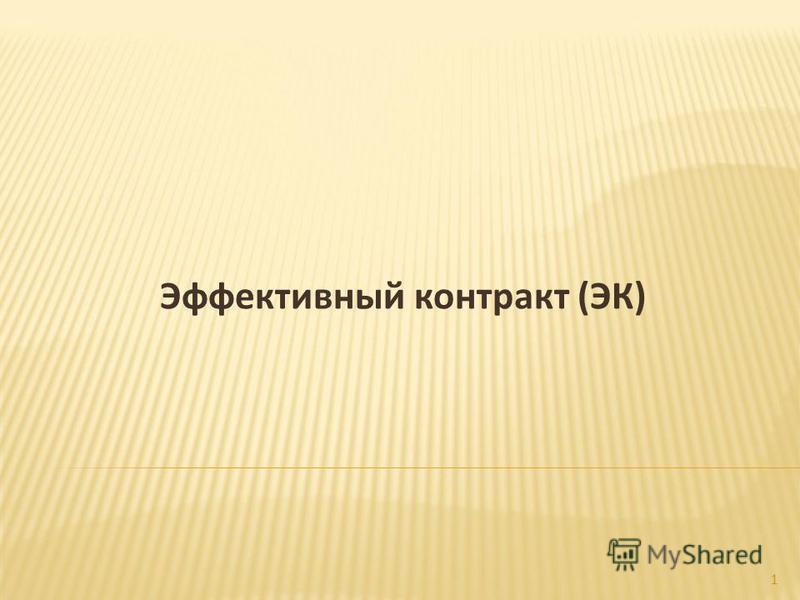 Эффективный контракт (ЭК) 1