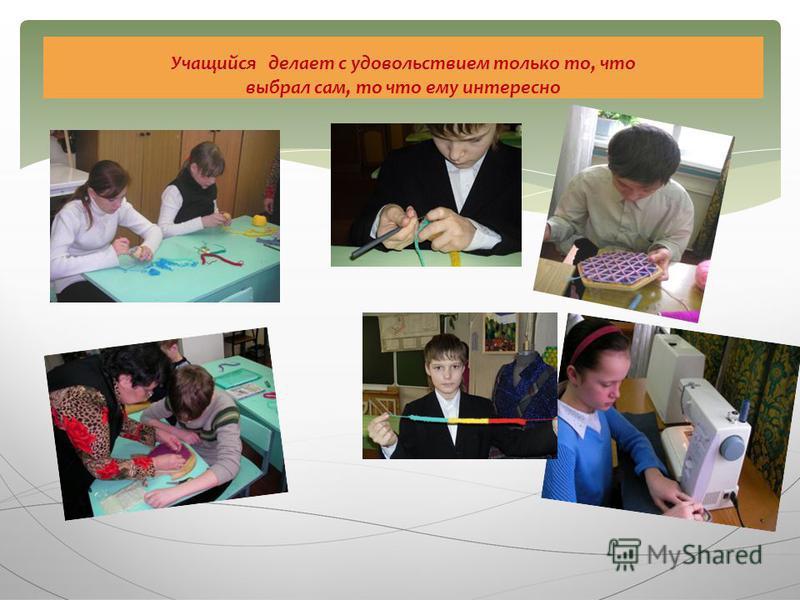 Учащийся делает с удовольствием только то, что выбрал сам, то что ему интересно