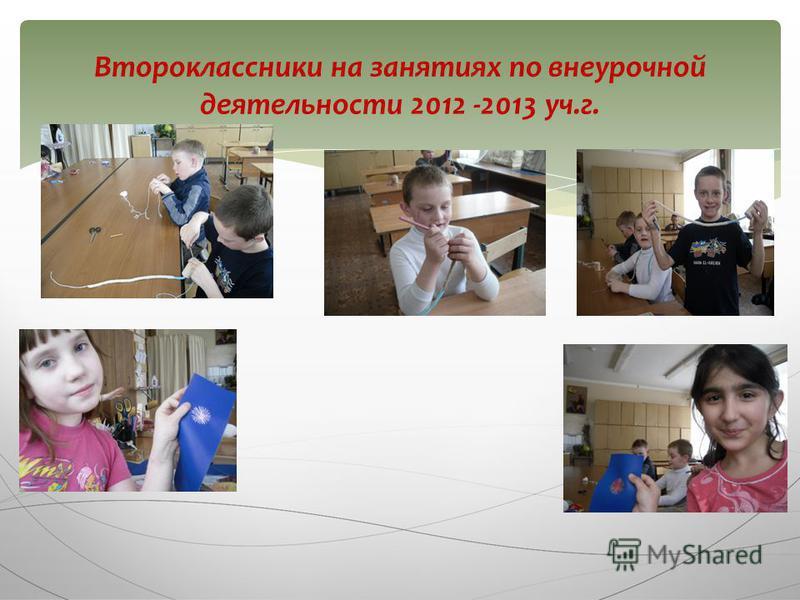 Второклассники на занятиях по внеурочной деятельности 2012 -2013 уч.г.