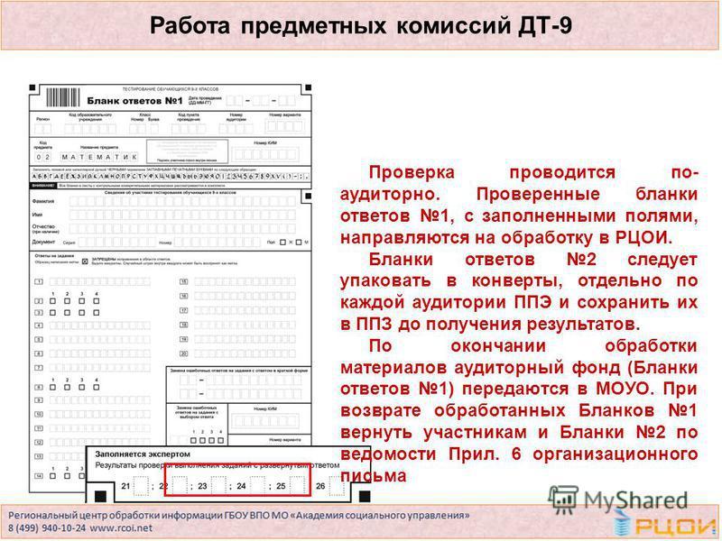 Проверка проводится по- аудиторно. Проверенные бланки ответов 1, с заполненными полями, направляются на обработку в РЦОИ. Бланки ответов 2 следует упаковать в конверты, отдельно по каждой аудитории ППЭ и сохранить их в ППЗ до получения результатов. П