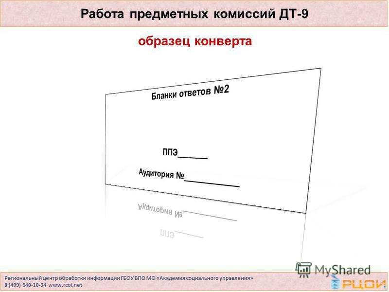 Работа предметных комиссий ДТ-9 образец конверта