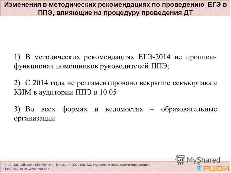 Изменения в методических рекомендациях по проведению ЕГЭ в ППЭ, влияющие на процедуру проведения ДТ 1)В методических рекомендациях ЕГЭ-2014 не прописан функционал помощников руководителей ППЭ; 2)С 2014 года не регламентировано вскрытие секъюрпака с К