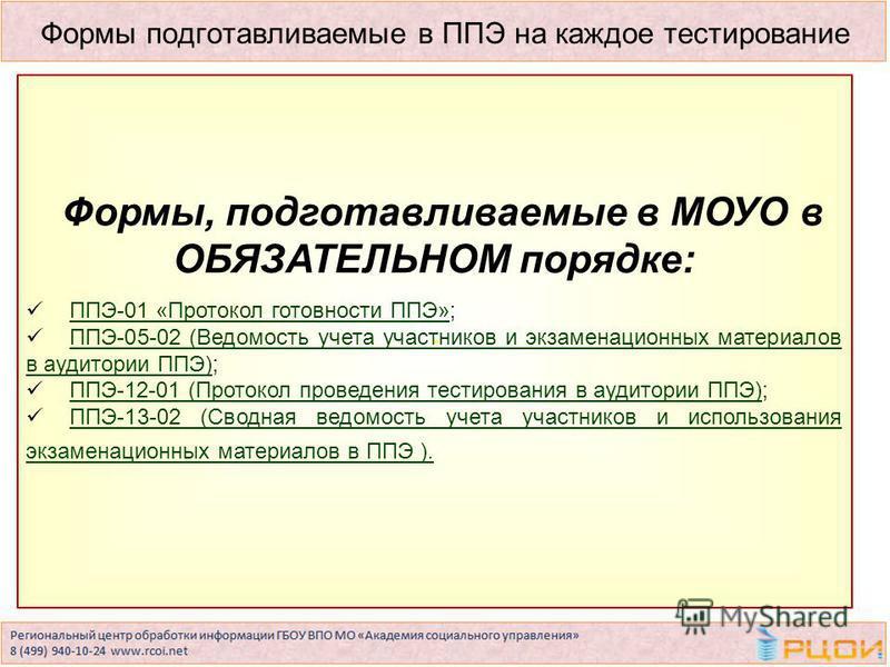 Формы подготавливаемые в ППЭ на каждое тестирование Формы, подготавливаемые в МОУО (при условии проведения тестирования по процедуре, максимально приближенной к ЕГЭ): ППЭ-01 «Протокол готовности ППЭ»; ППЭ-05-01 и 05-02 (Списки и ведомости участников