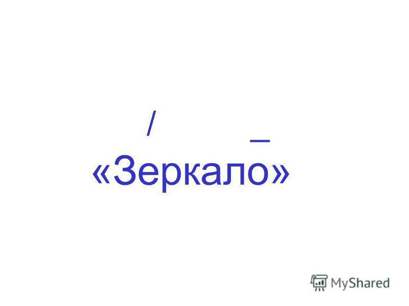 / _ «Зеркало»