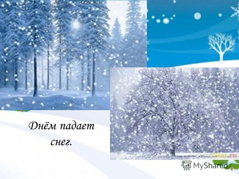 Днём падает снег.