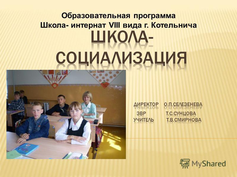 Образовательная программа Школа- интернат VIII вида г. Котельнича