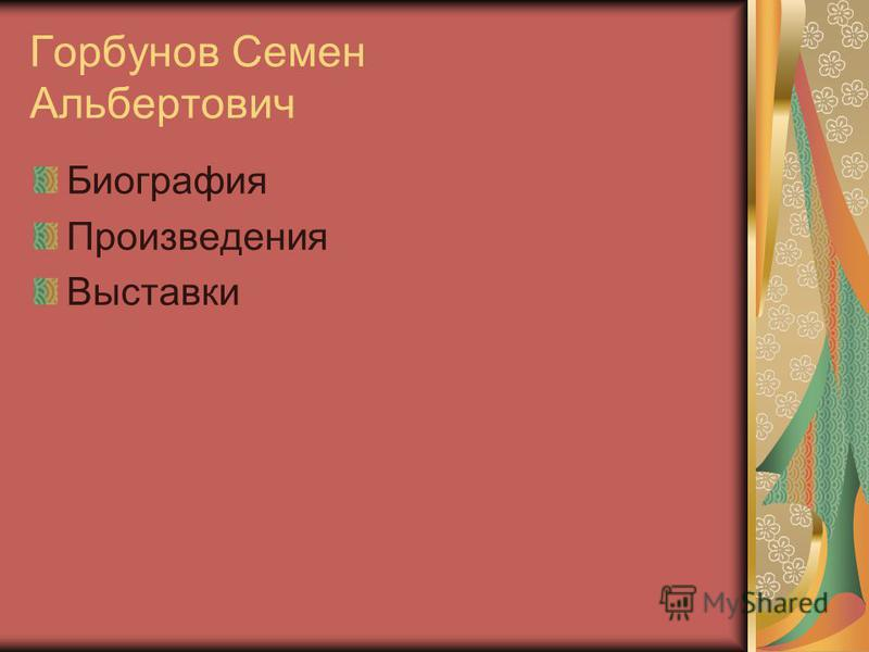 Горбунов Семен Альбертович Биография Произведения Выставки