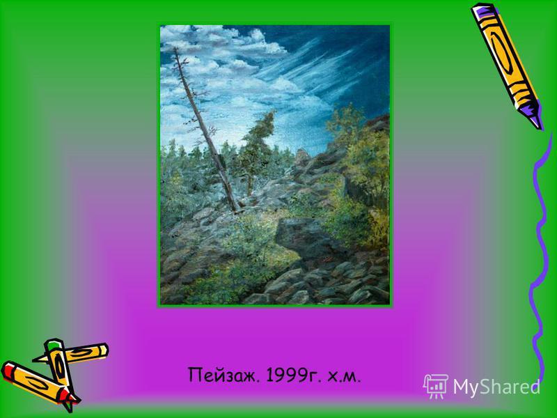 Пейзаж. 1999 г. х.м.