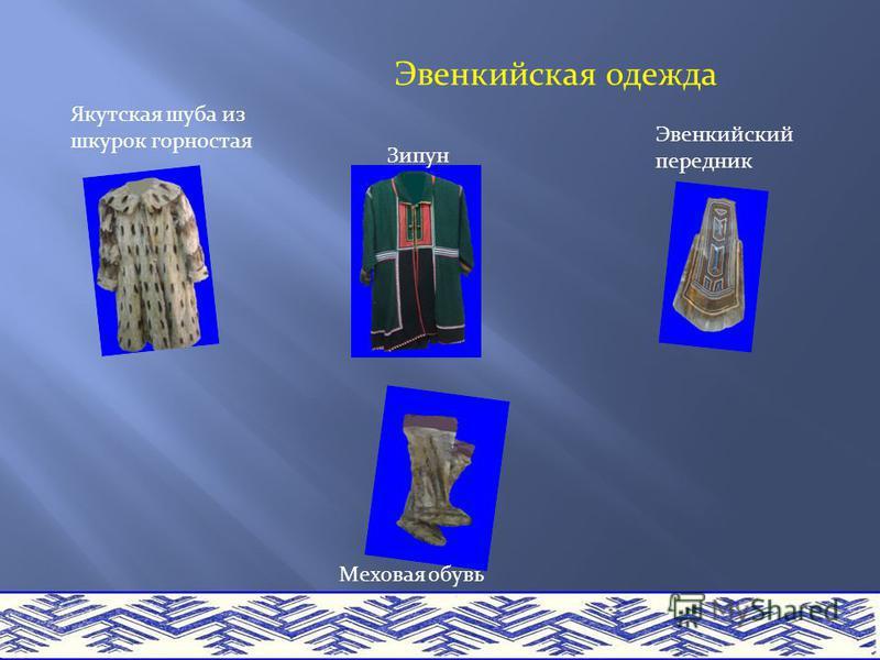 Эвенкийская одежда Якутская шуба из шкурок горностая Эвенкийский передник Меховая обувь Зипун