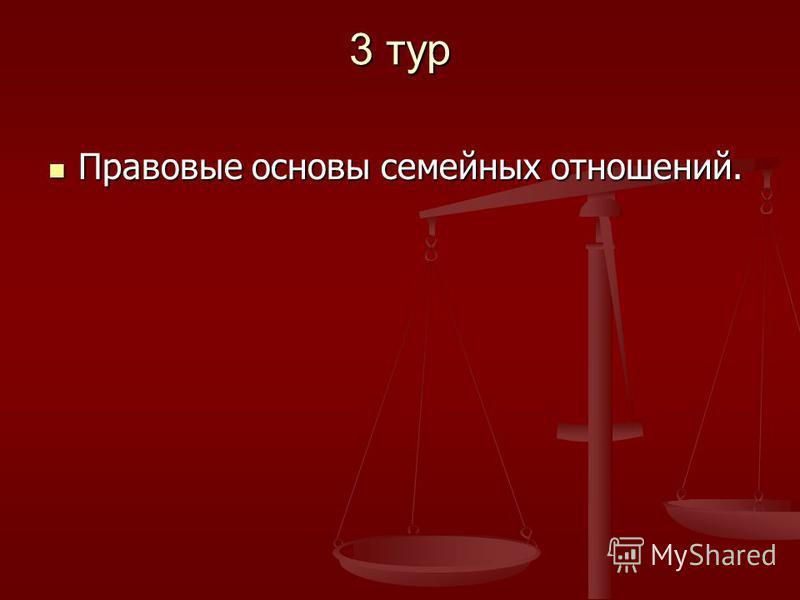 3 тур Правовые основы семейных отношений.