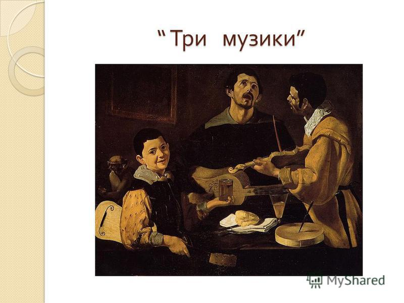 Три музики Три музики