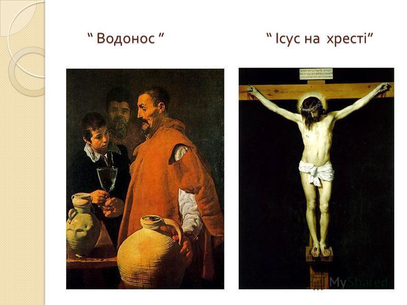 Водонос Ісус на хресті Водонос Ісус на хресті