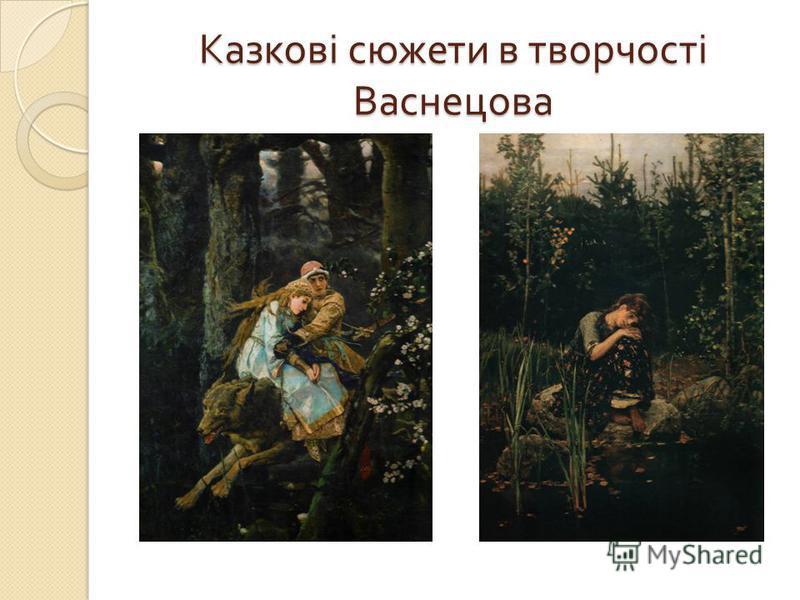 Казкові сюжети в творчості Васнецова
