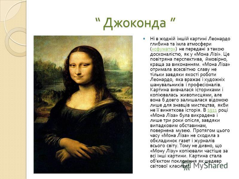 Джоконда Джоконда Ні в жодній іншій картині Леонардо глибина та імла атмосфери (« сфумато ») не передані з такою досконалістю, як у « Мона Лізі ». Це повітряна перспектива, ймовірно, краща за виконанням. « Мона Ліза » отримала всесвітню славу не тіль