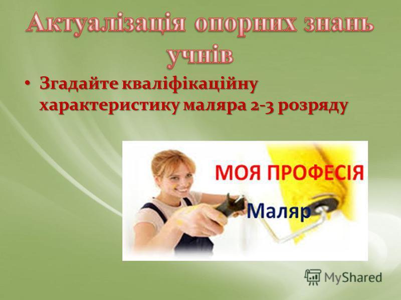 Згадайте кваліфікаційну характеристику маляра 2-3 розряду Згадайте кваліфікаційну характеристику маляра 2-3 розряду