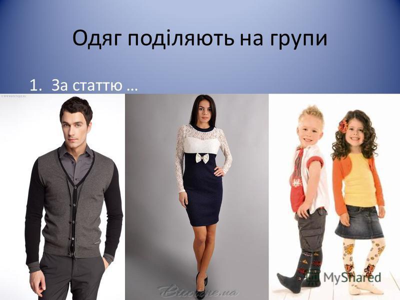 Одяг поділяють на групи 1.За статтю …
