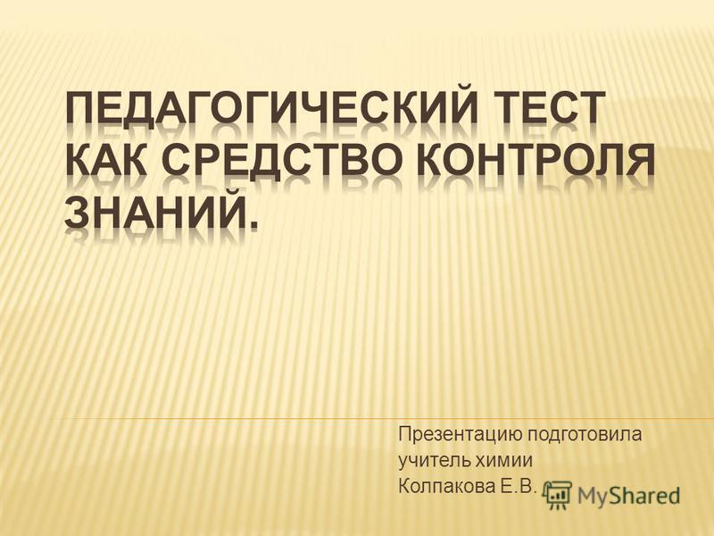 Презентацию подготовила учитель химии Колпакова Е.В.