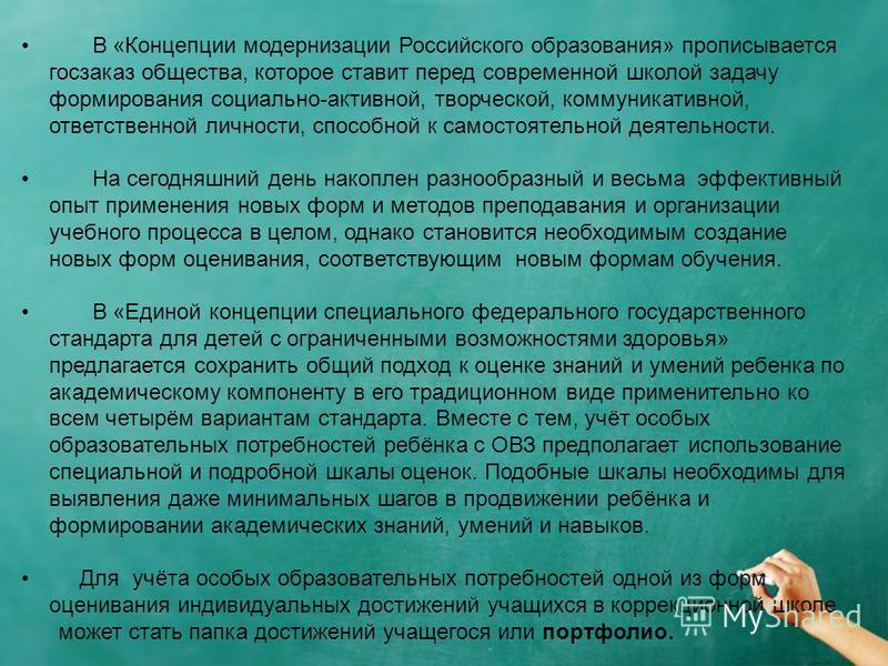 В «Концепции модернизации Российского образования» прописывается госзаказ общества, которое ставит перед современной школой задачу формирования социально-активной, творческой, коммуникативной, ответственной личности, способной к самостоятельной деяте