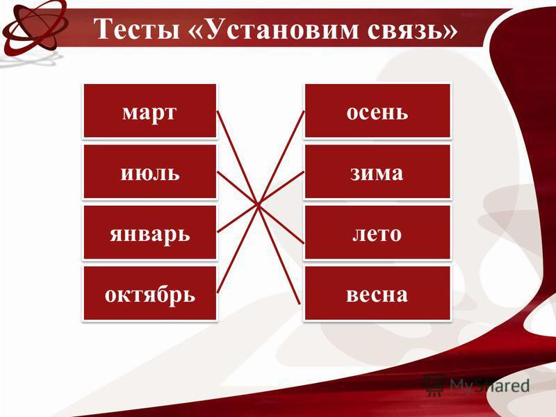 Тесты «Установим связь» март июль январь октябрь весна лето зима осень