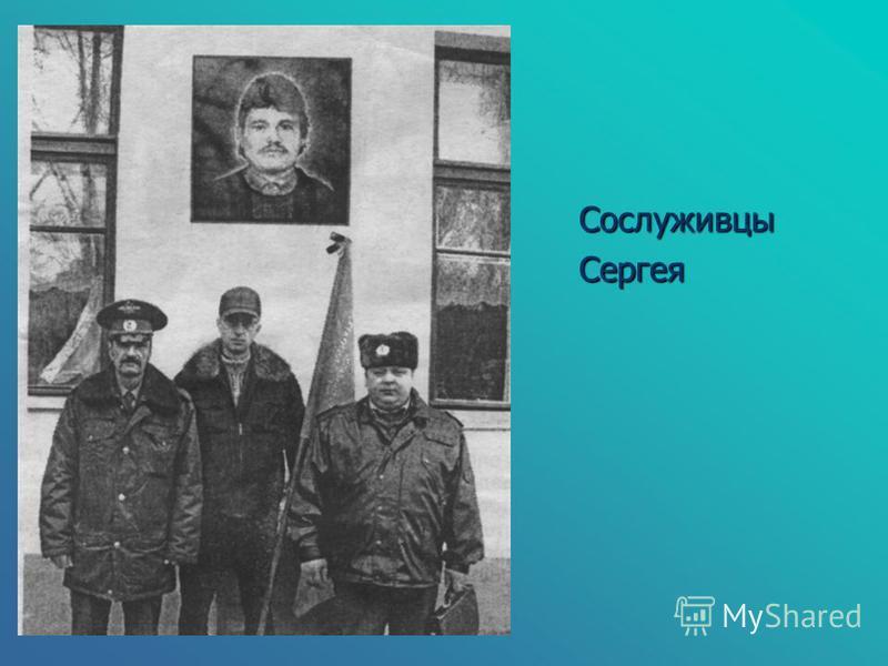 Сослуживцы Сослуживцы Сергея Сергея