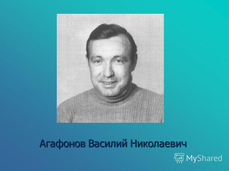 Агафонов Василий Николаевич