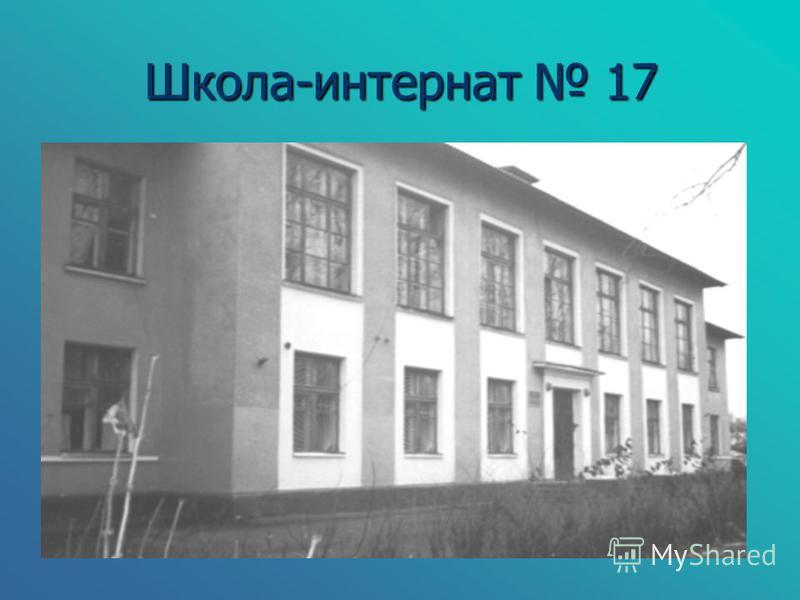 Школа-интернат 17
