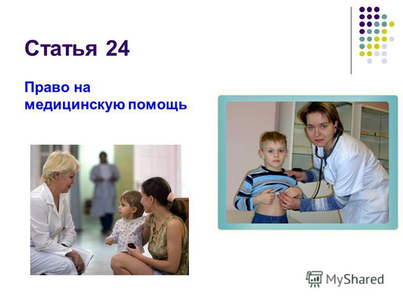 Статья 24 Право на медицинскую помощь