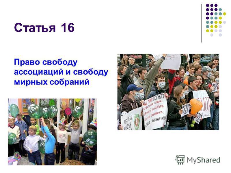 Статья 16 Право свободу ассоциаций и свободу мирных собраний