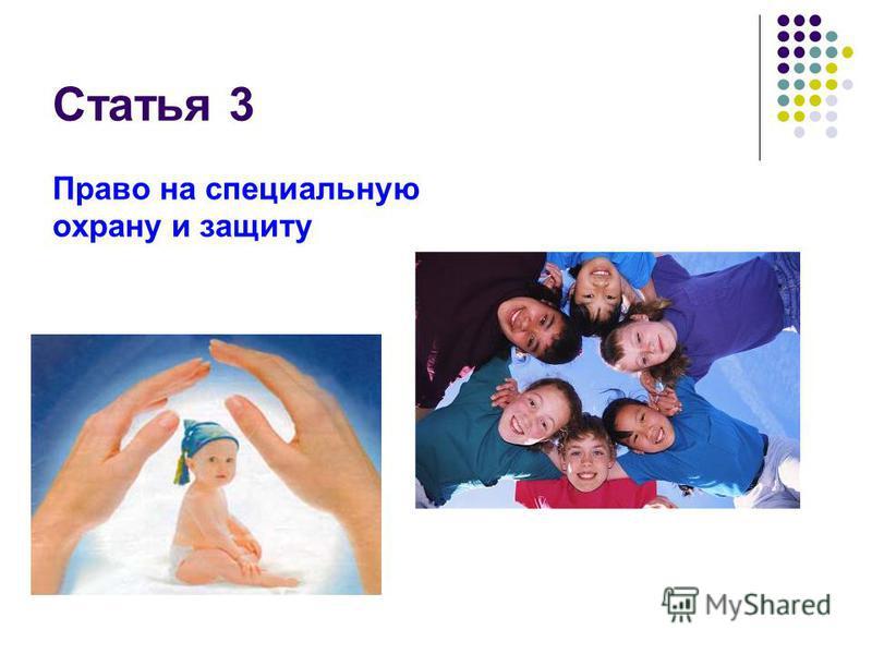 Статья 3 Право на специальную охрану и защиту