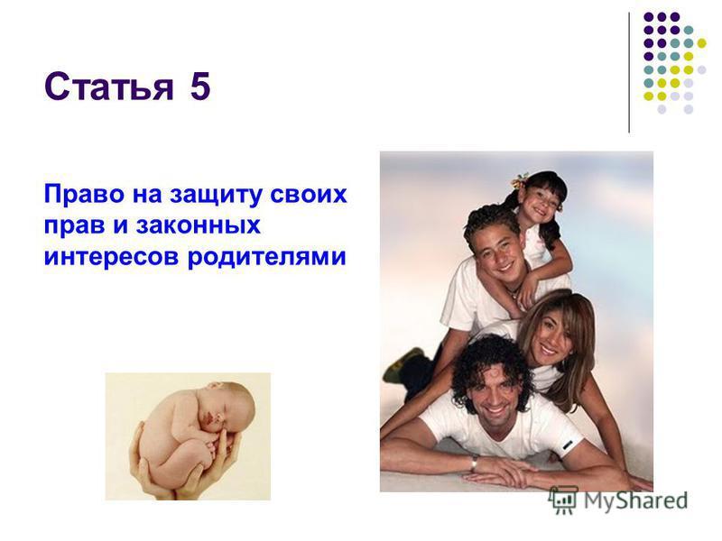 Статья 5 Право на защиту своих прав и законных интересов родителями