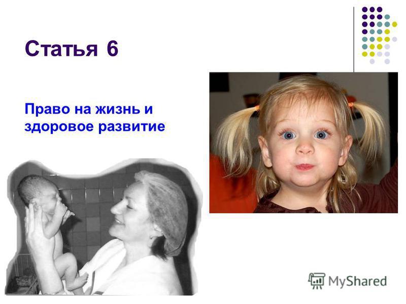 Статья 6 Право на жизнь и здоровое развитие
