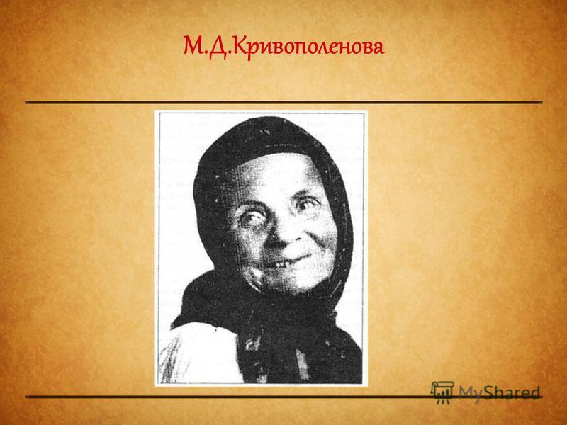 М.Д.Кривополенова