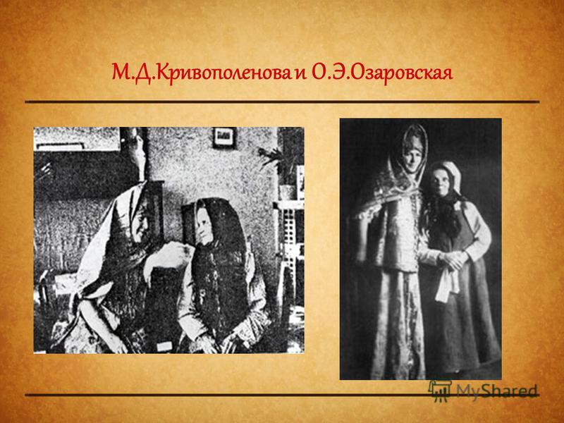 М.Д.Кривополенова и О.Э.Озаровская