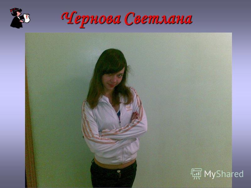 Чернова Светлана