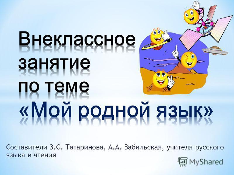 Составители З.С. Татаринова, А.А. Забильская, учителя русского языка и чтения