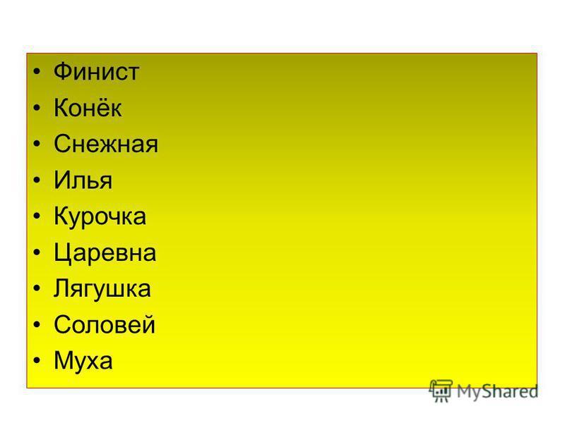 Финист Конёк Снежная Илья Курочка Царевна Лягушка Соловей Муха