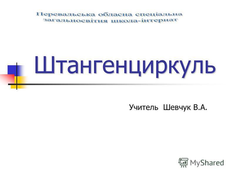 Штангенциркуль Учитель Шевчук В.А.