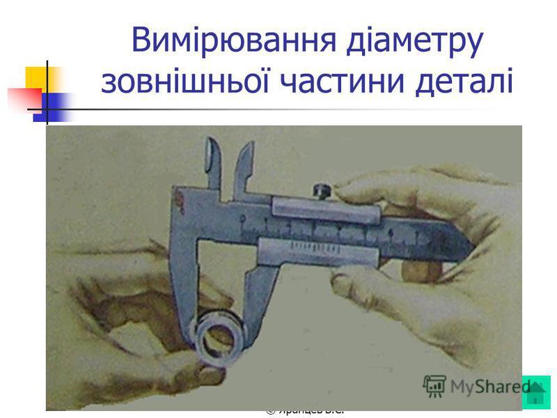 © Яранцев В.С. Вимірювання діаметру зовнішньої частини деталі