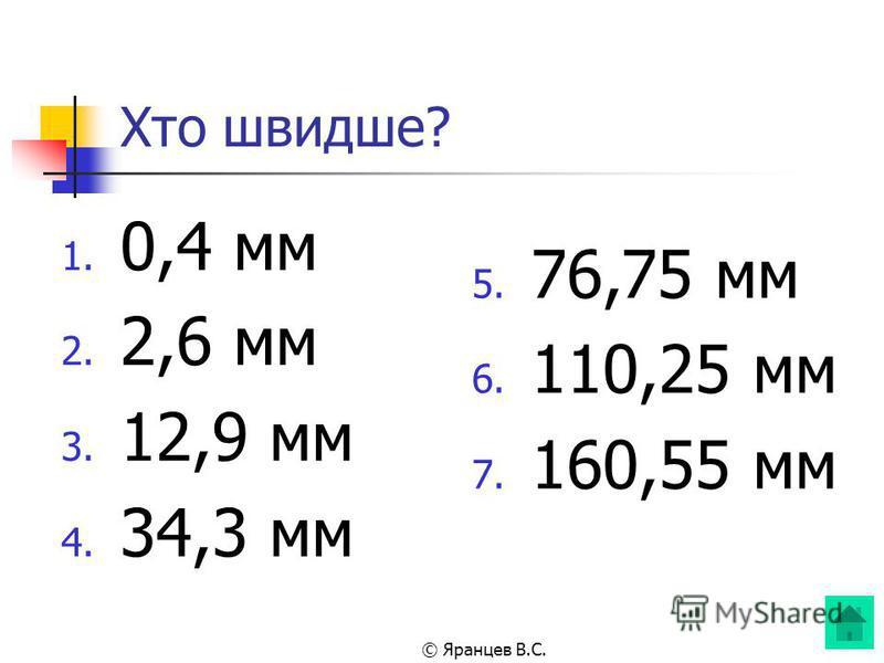 Хто швидше? 1. 0,4 мм 2. 2,6 мм 3. 12,9 мм 4. 34,3 мм 5. 76,75 мм 6. 110,25 мм 7. 160,55 мм