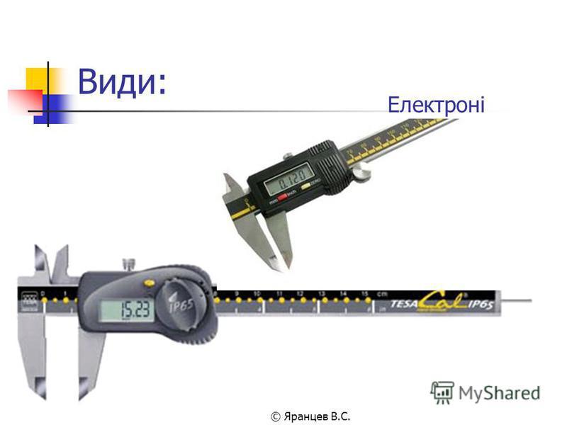 © Яранцев В.С. Види: Електроні