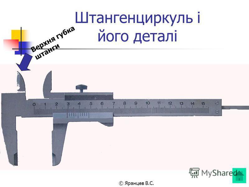 © Яранцев В.С. Штангенциркуль і його деталі Верхня губка штанги