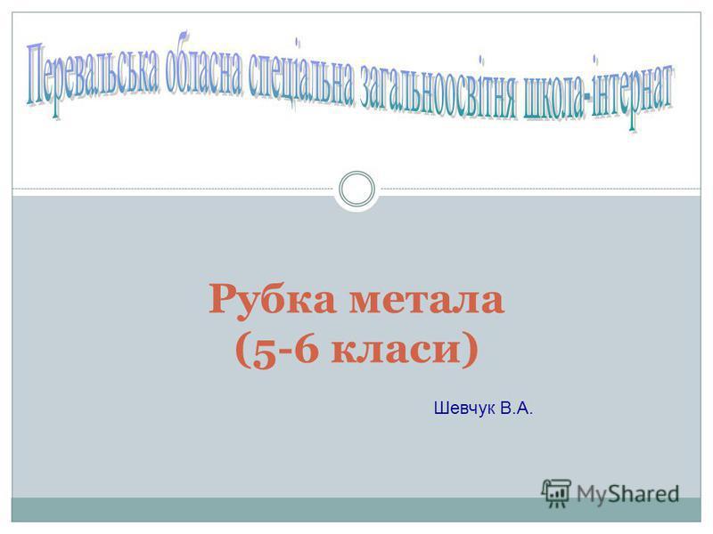 Рубка метала (5-6 класи) Шевчук В.А.