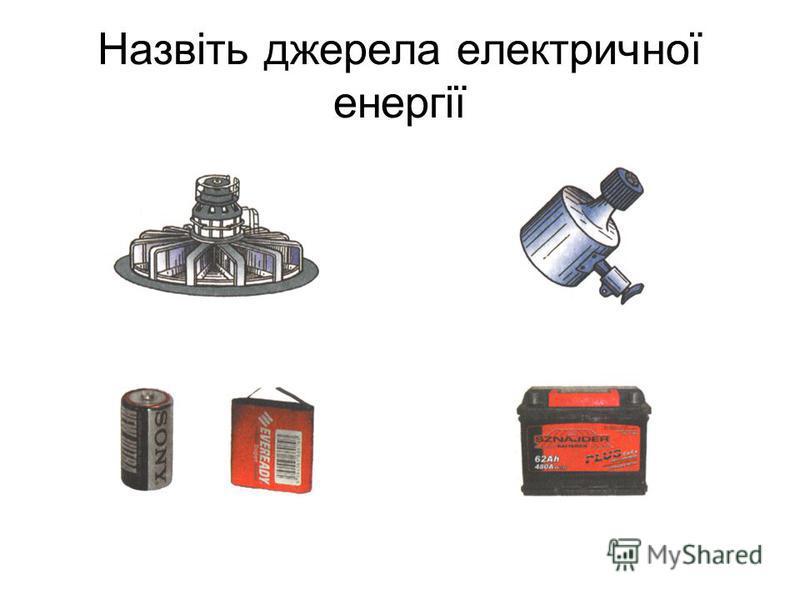Назвіть джерела електричної енергії