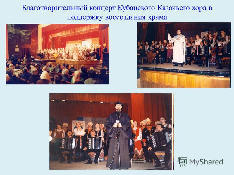 Благотворительный концерт Кубанского Казачьего хора в поддержку воссоздания храма