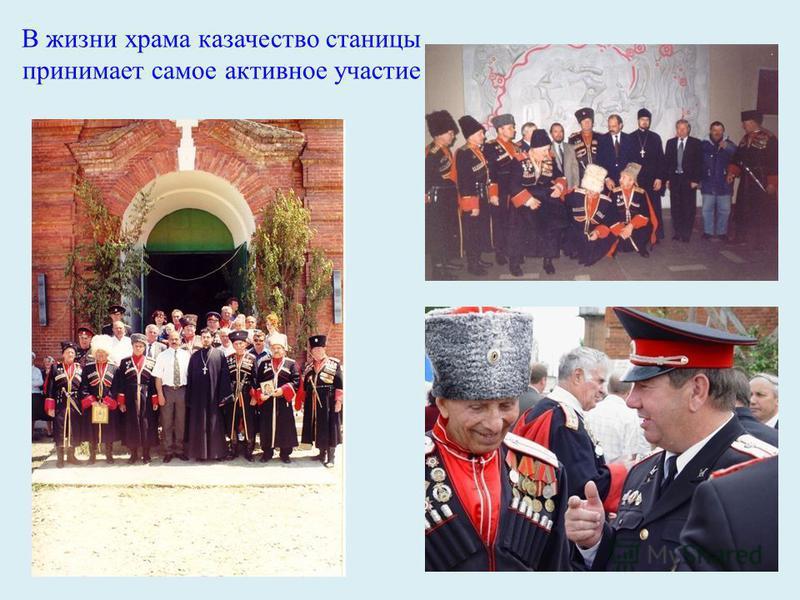 В жизни храма казачество станицы принимает самое активное участие