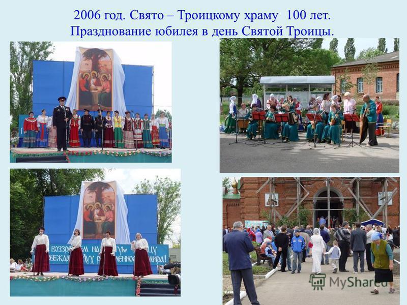 2006 год. Свято – Троицкому храму 100 лет. Празднование юбилея в день Святой Троицы.