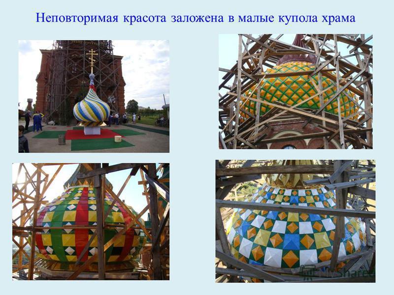Неповторимая красота заложена в малые купола храма