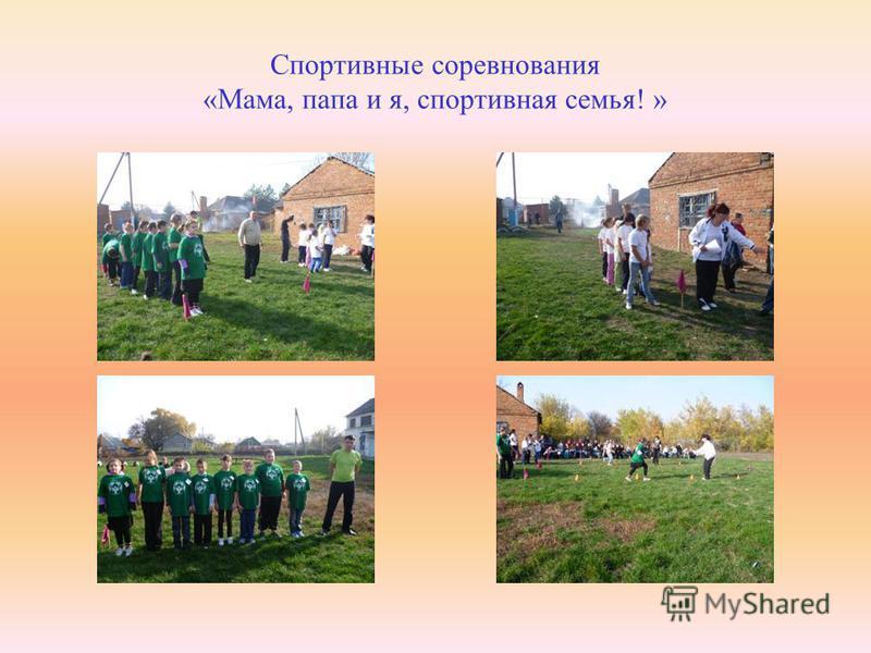 Спортивные соревнования «Мама, папа и я, спортивная семья! »