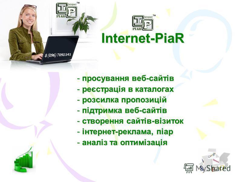 Internet-PiaR - просування веб-сайтів - реєстрація в каталогах - розсилка пропозицій - підтримка веб-сайтів - створення сайтів-візиток - інтернет-реклама, піар - аналіз та оптимізація