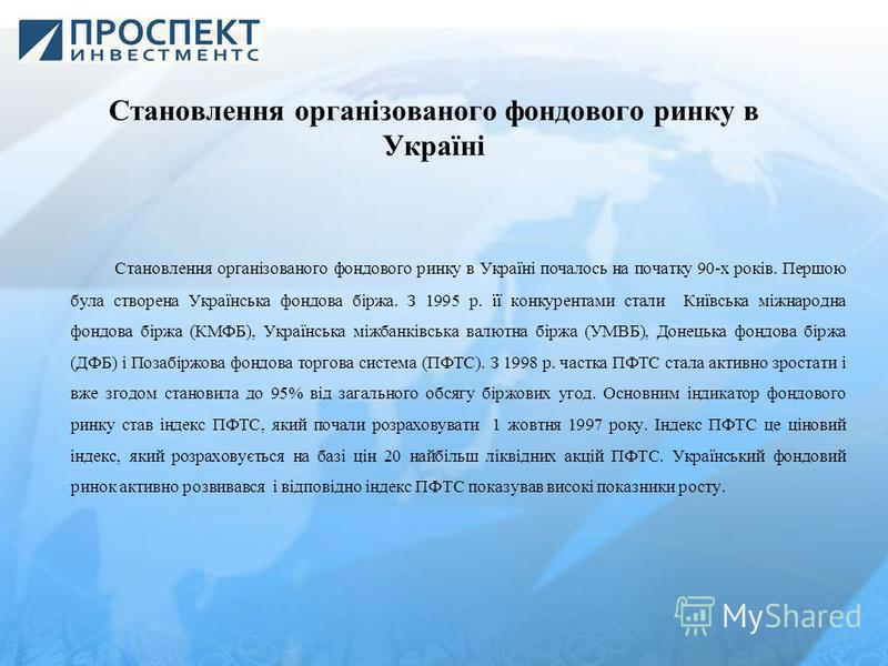 Становлення організованого фондового ринку в Україні Становлення організованого фондового ринку в Україні почалось на початку 90-х років. Першою була створена Українська фондова біржа. З 1995 р. її конкурентами стали Київська міжнародна фондова біржа